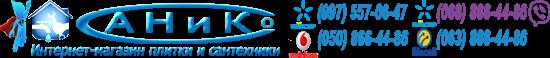 Интернет-магазин плитки и сантехники SANiC.