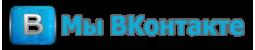Мы VKонтакте